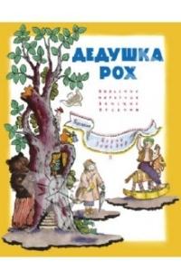 Дедушка Рох. Польские народные детские песенки